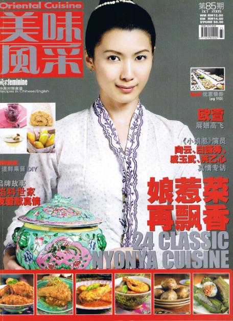 J code a blog by jeanette aw oriental cuisine oct 2009 - Cuisine orientale blog ...